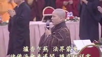 10)三時繫念唱樂:爐香讚 字幕版 悟道法師2011新加坡主法