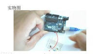 Arduino入门视频教程3 Arduino点亮一个发光管 arduino创客教育 arduino基础教程