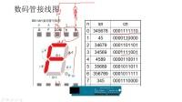 Arduino入门套件视频教程 Arduino数码管  arduino官方教程 arduino官方视频