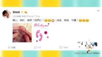 八卦:郭富城晒出宝宝小手 幸福宣布当爸