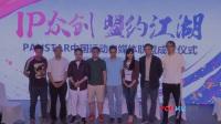 体育IP众创时代到来 PanStar中国运动自媒体联盟成立