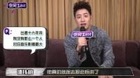 夜问idol丨潘玮柏模仿王力宏竟然辣么像,还说自己一直是异类?!
