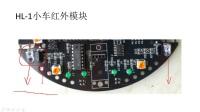 Arduino智能小车视频教程20 arduino红外避障原理 arduino红外避障 arduino官方视频教程