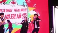 现场:上海广播现场秀 超长待机玩点新花样