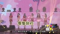 港台:安检太严格 Apink演唱会延误80分钟