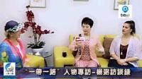一带一路人物专访-杨弼访谈录【全美电视台】
