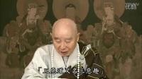 净土大经解演义-第197集(净空法师讲解)(贵贵美珠珠)