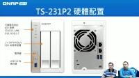 桌上型 TS-x31P2、TS-431X2 及机架式短机箱 TS-431XeU NAS 组团现身!