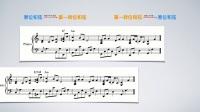 【流行和声教程】20.和弦第一转位的运用