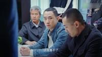 《春天里》29集预告片