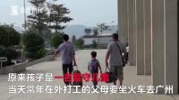 5岁留守男童不舍爸妈离家打工 一路尾随至火车站后走失