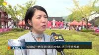 第二届武夷山市桐木村武夷红茶斗茶赛成功举行
