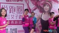 郑多燕助阵悦跑圈粉红女子跑上海站,掀起秋跑欢乐狂潮