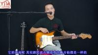 第1课 了解吉他 黎明教你弹吉他 吉他初级教程