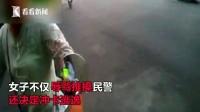 为20块钱罚款猛撞民警逃逸 女子叫嚣执法: 我不服!