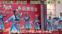 大漕村广场舞 心中的歌儿献给金珠玛(派立)