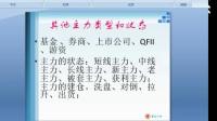 9月26日 高宏伟 【如何寻找未来超级大黑马】