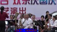 """""""百姓大舞台· 欢乐庆国庆""""文艺演出"""