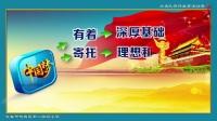 红领巾相约中国梦-李伟