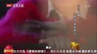 【档案2015】六小龄童:孙悟空 我的命运
