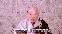 《2014净土大经科注-正体字幕版》(402)
