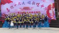 寒亭区实验小学一年级五班喜迎十九大合唱表演