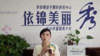 李依锦家居徒手整形第三代公益视频——下颌角变大的原因及如何预防下颌角变大