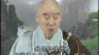 净空法师讲解【大乘无量寿经】188(贵贵美珠珠)