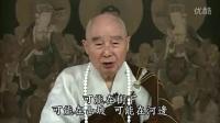 514集-净空法师-净土大经解演义(贵贵美珠珠)