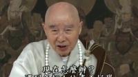 淨空老法師 407 淨土大經解演義-閩南語配音(贵贵美珠珠)