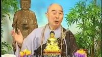 大乘无量寿经-第108集(净空法师讲解)_标清