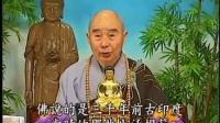 大乘无量寿经-第107集(净空法师讲解)(贵贵美珠珠)