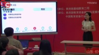 初中生物《酵母菌的形态结构和生命活动》说课视频,邓晓云,第四届全国中小学实验教学说课活动