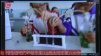 初中生物《绿色植物的呼吸作用》说课视频,李媛君,第四届全国中小学实验教学说课活动