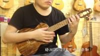 【1分钟试听】艳阳BS21T尤克里里一分钟声音中国风相思木全单板木26寸音色测试
