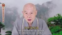 净空老法师:宗教教育實現寰宇和諧