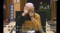 台湾佛教忏云法师佛学讲座《蒙山施食超度法》教学02