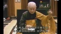 台湾佛教忏云法师佛学讲座《蒙山施食超度法》教学03