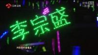 《2015江苏卫视跨年晚会片花》李宗盛歌曲《凡人歌》
