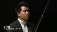 旅美钢琴家于泽楠演奏贝多芬第二十九钢琴奏鸣曲作品106「槌子键琴」第1乐章