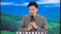 52-116-0002蔡礼旭老师的2005年幸福人生讲座-细讲弟子规