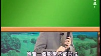 52-116-0003蔡礼旭老师的2005年幸福人生讲座-细讲弟子规