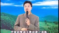 52-116-0004蔡礼旭老师的2005年幸福人生讲座-细讲弟子规