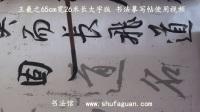 王羲之圣教序视频