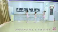 华彩中国舞考级教材 第六级【侗乡小歌台】--安娜舞蹈培训学院