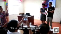 """9.30日播出的上海东方卫视纪实频道赢+栏目!专题报导""""灵芝大王""""胡海燕"""