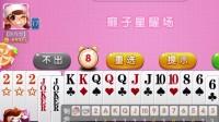 听说用粉红色的牌桌运气比较好!20张牌一口气出去16张!