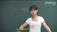 初二数学_有理数及运算_初中数学名师辅导视频