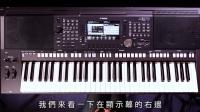 Yamaha PSR S970 s770教学影片1 – 面板功能(键盘中国论坛)