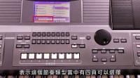 Yamaha PSR S670教学影片3 – 自动伴奏选择(键盘中国论坛)